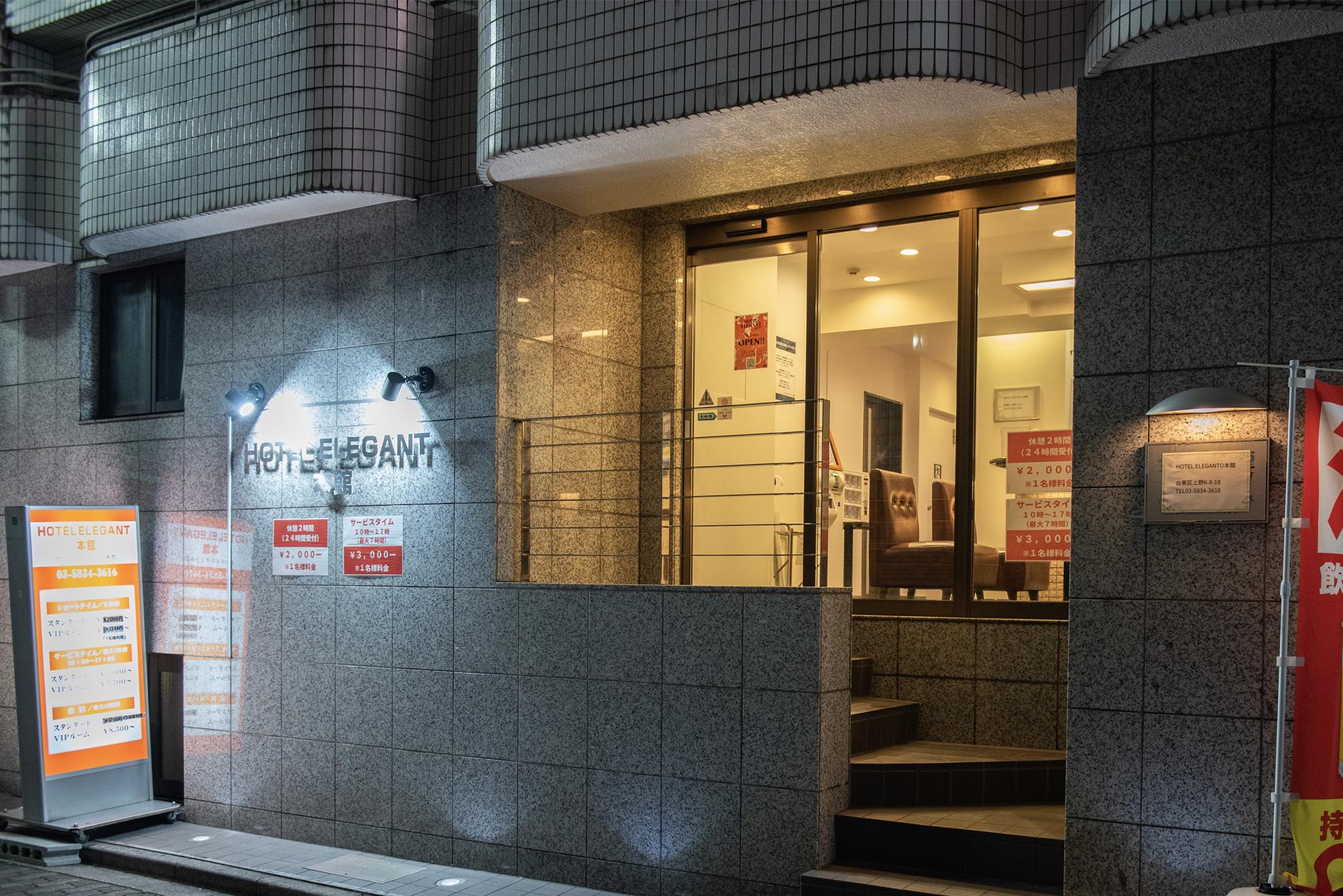 上野ホテルラブホテルビジネスホテルエレガントアネックス受付