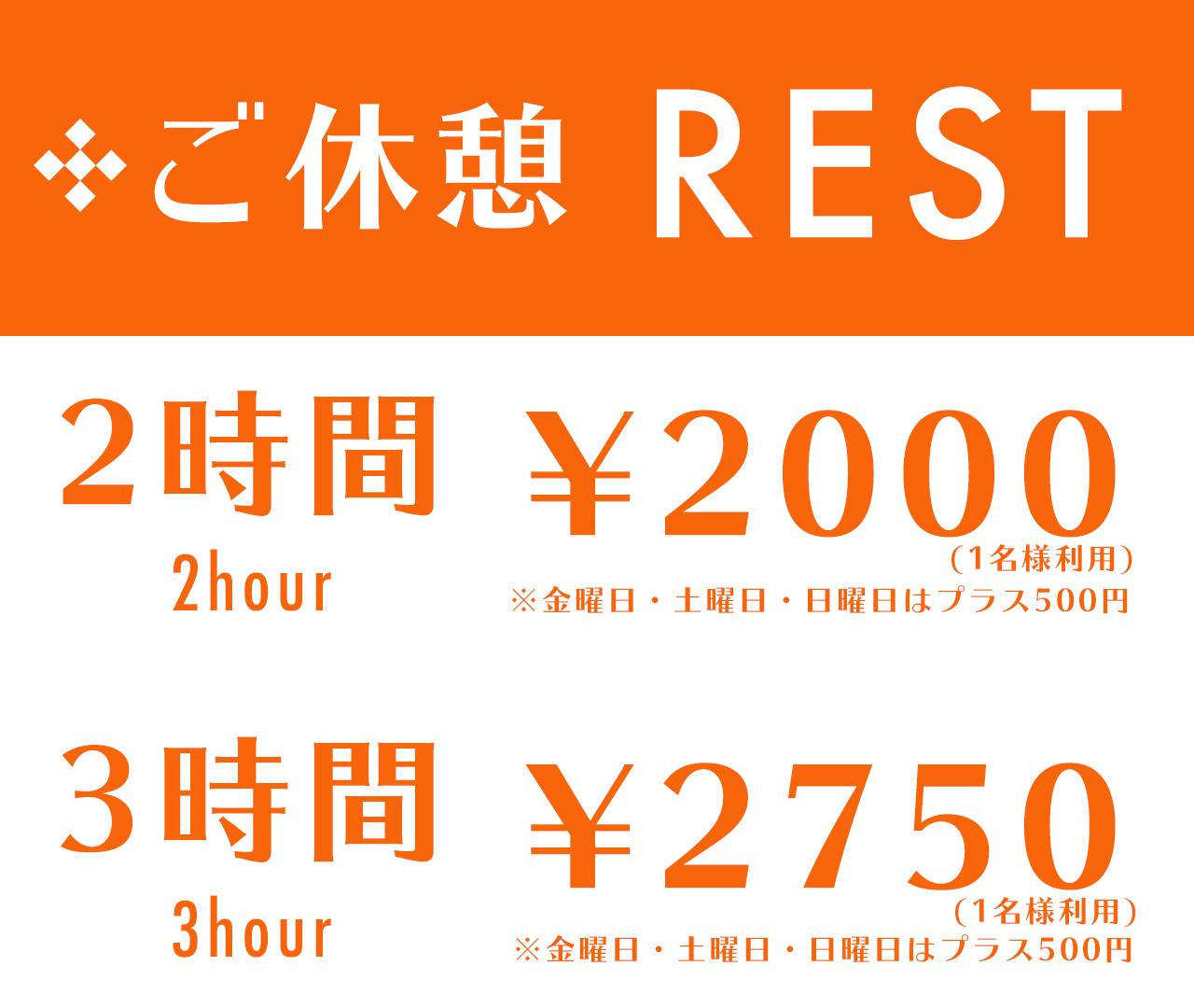 上野ラブホテル ビジネスホテルエレガント料金表。2時間2000円,金曜日、土曜日、日曜日プラス500円
