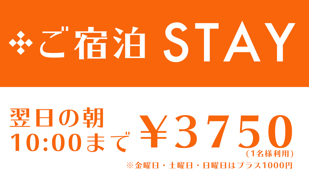 上野ラブホテル ビジネスホテルエレガント料金表。22:00~翌10:00まで3750円、金曜日、土曜日プラス1000円