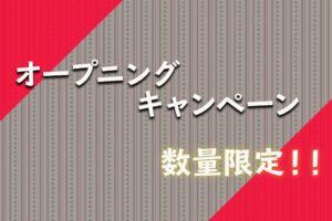 上野駅ラブホ・ラブホテルオープニングキャンペーン